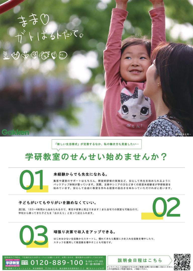 株式会社学研エデュケーショナル様